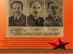 В 1947 году академикам Н.В. Вершинину, Д.Д. Яблокову, профессору В.В. Реверда
