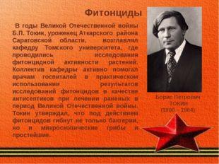 Фитонциды Борис Петрович ТОКИН (1900 – 1984) В годы Великой Отечественной вой