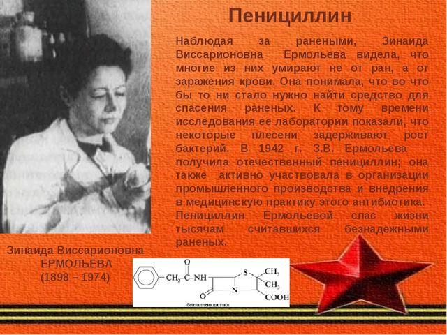 Пенициллин Наблюдая за ранеными, Зинаида Виссарионовна Ермольева видела, что...