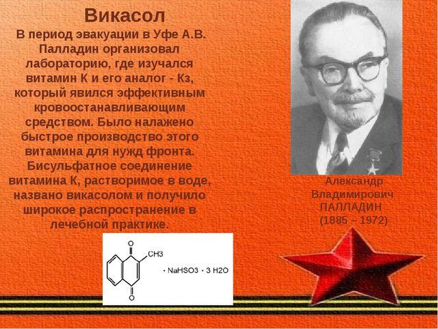 Викасол В период эвакуации в Уфе А.В. Палладин организовал лабораторию, где и...