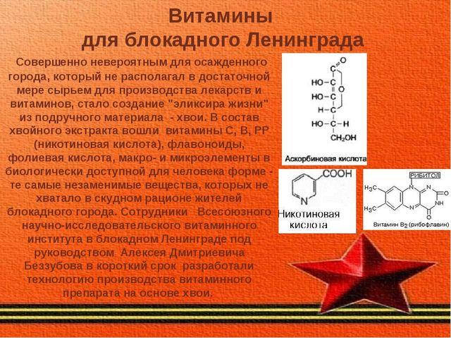 Витамины для блокадного Ленинграда Совершенно невероятным для осажденного гор...
