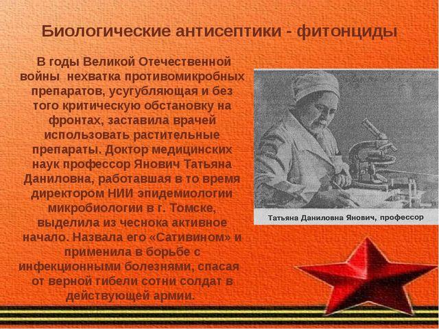 Биологические антисептики - фитонциды В годы Великой Отечественной войны нехв...