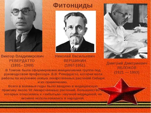 Фитонциды Виктор Владимирович РЕВЕРДАТТО (1891– 1969) Николай Васильевич ВЕРШ...