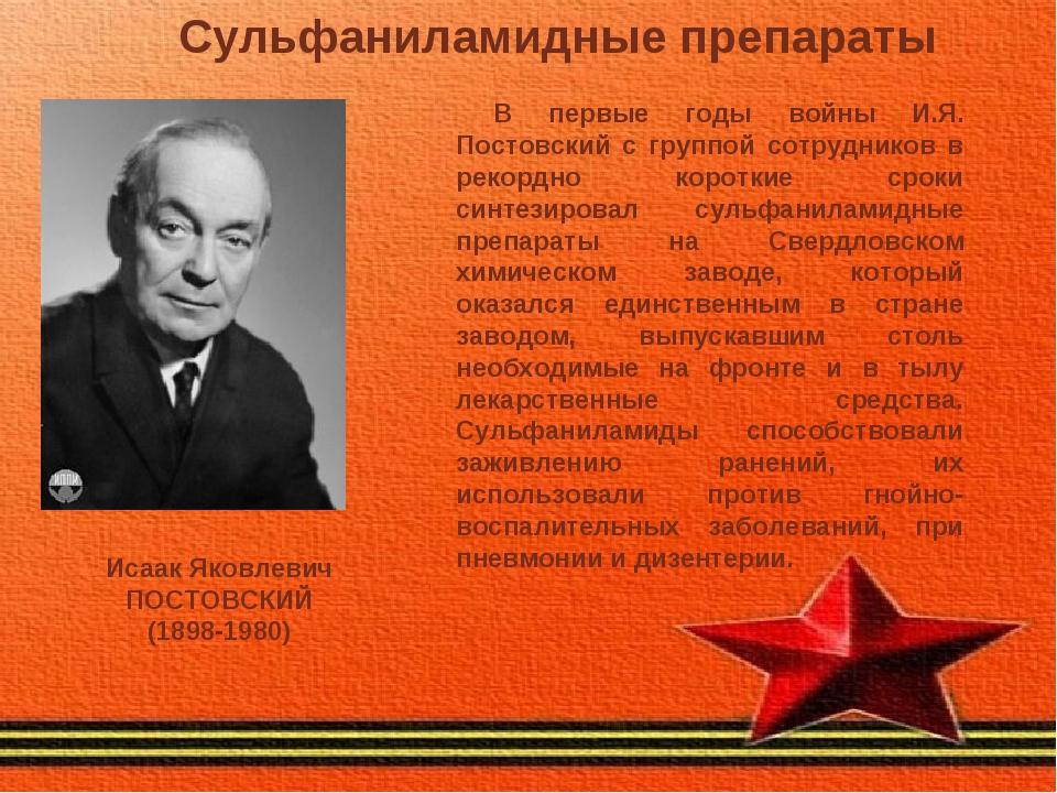 Сульфаниламидные препараты Исаак Яковлевич ПОСТОВСКИЙ (1898-1980) В первые го...