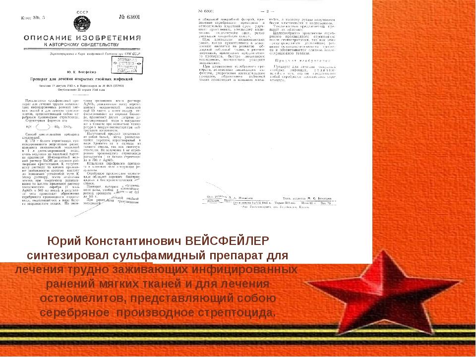 Юрий Константинович ВЕЙСФЕЙЛЕР синтезировал сульфамидный препарат для лечения...