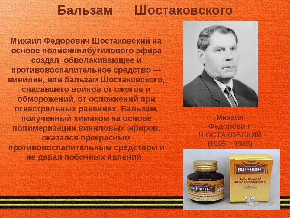 Бальзам Шостаковского Михаил Федорович Шостаковский на основе поливинилбутило...