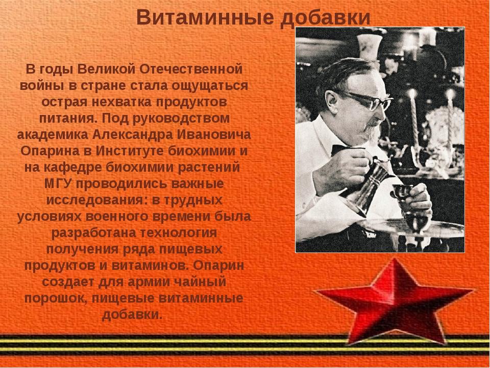 Витаминные добавки В годы Великой Отечественной войны в стране стала ощущатьс...