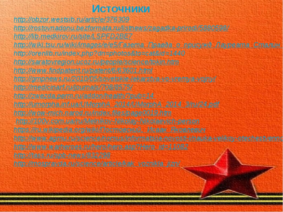 Источники http://obzor.westsib.ru/article/376309 http://rostovnadonu.bezforma...