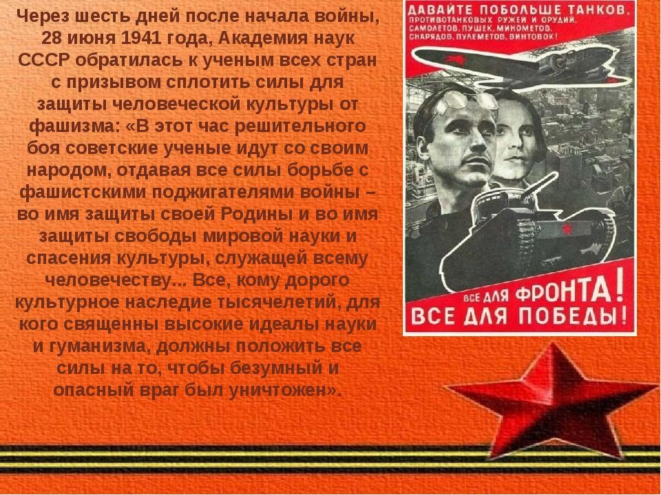 Через шесть дней после начала войны, 28 июня 1941 года, Академия наук СССР об...