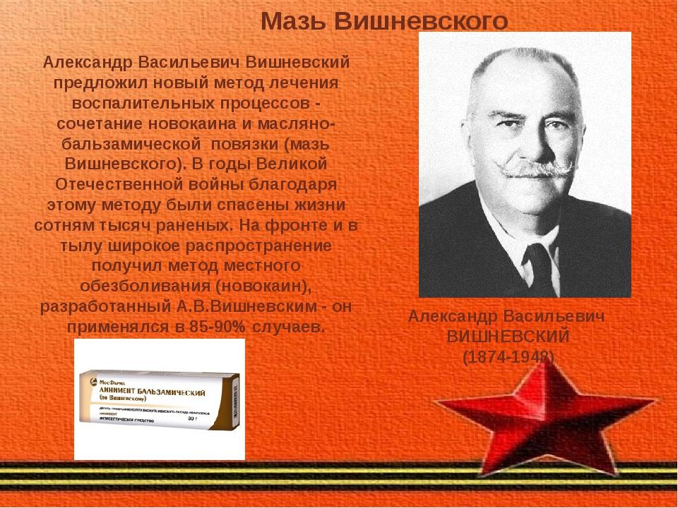Мазь Вишневского Александр Васильевич ВИШНЕВСКИЙ (1874-1948) Александр Василь...