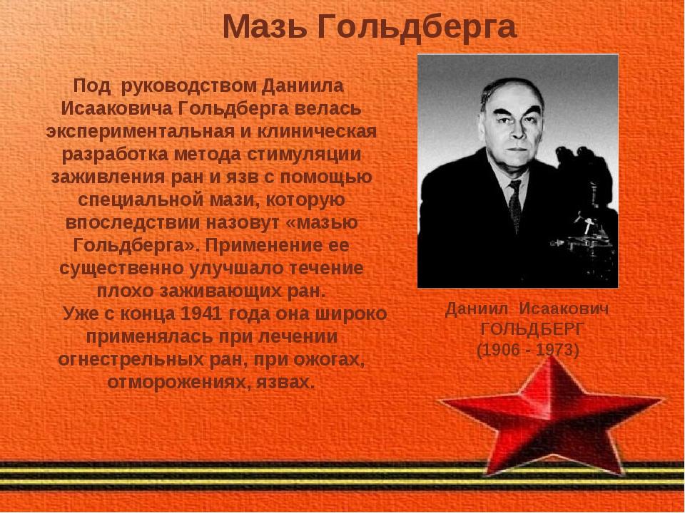 Мазь Гольдберга Даниил Исаакович ГОЛЬДБЕРГ (1906 - 1973) Под руководством Дан...
