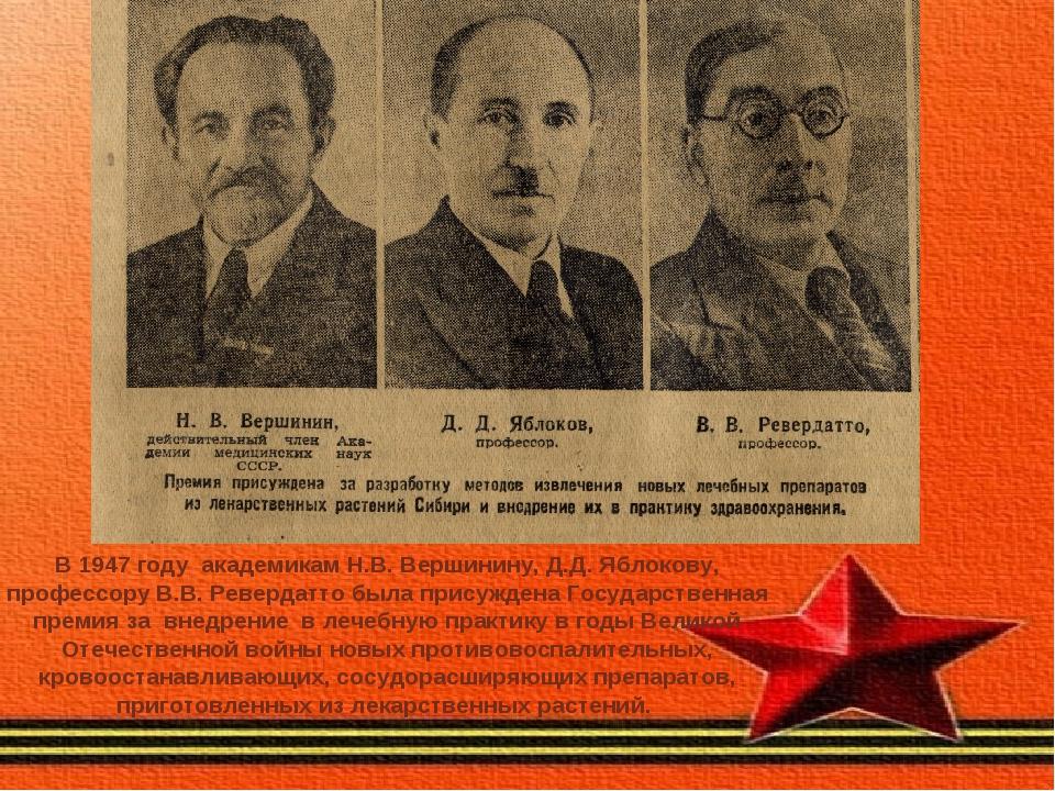 В 1947 году академикам Н.В. Вершинину, Д.Д. Яблокову, профессору В.В. Реверда...