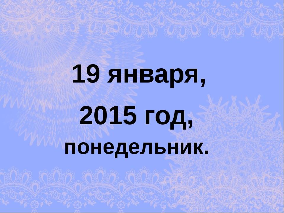 2015 год, 19 января, понедельник.
