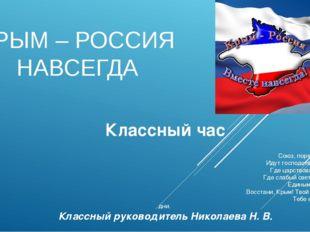 КРЫМ – РОССИЯ НАВСЕГДА Классный час Эпиграф:  Союз, порядок с тишиною Идут г