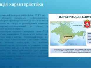 Общая характеристика Общая площадь Крымского полуострова– 27 000 км². Крым о