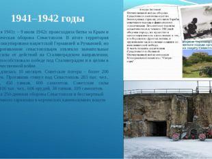 1941–1942 годы 12 сентября 1941г.– 9 июля 1942г. происходила битва за Крым и