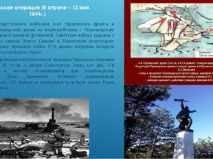 Крымская операция (8 апреля – 12 мая 1944г.) Операция осуществлялась войсками