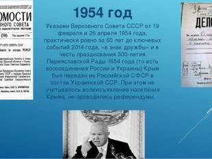 1954 год Указами Верховного Совета СССР от 19 февраля и 26 апреля 1954 года,