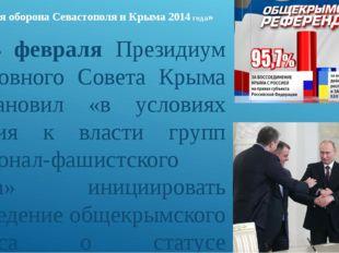 «Третья оборона Севастополя и Крыма 2014 года» 4 февраля Президиум Верховного