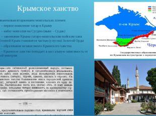 Крымское ханство 13 век ознаменован вторжением монгольских племен 1223 год –