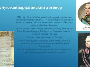 Кучук-кайнарджийский договор 1774 год - Кючук-Кайнарджийский мирный договор с