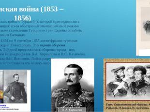 Крымская война (1853 – 1856) В 1853г. началась война с Турцией (к которой при