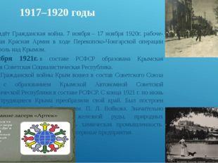 1917–1920 годы В России идёт Гражданская война. 7 ноября– 17 ноября 1920г. р