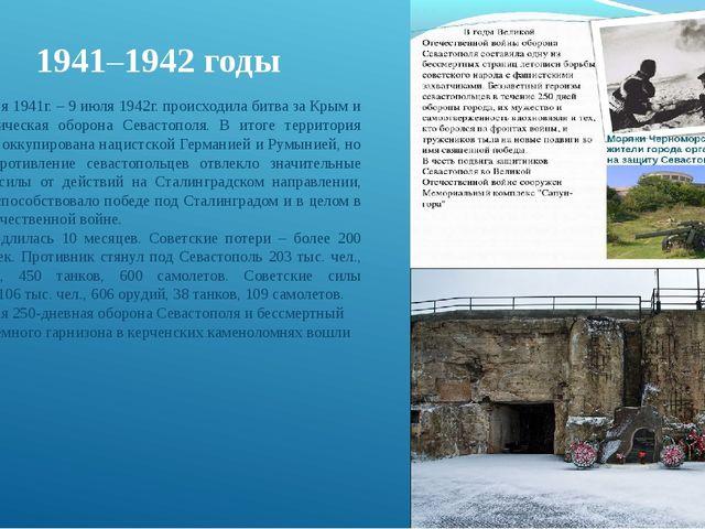 1941–1942 годы 12 сентября 1941г.– 9 июля 1942г. происходила битва за Крым и...