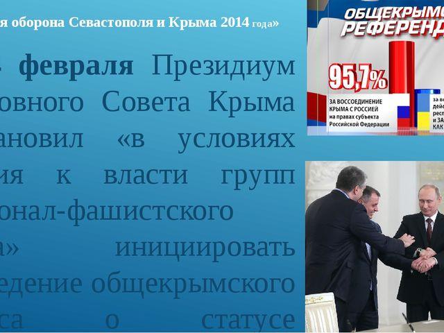 «Третья оборона Севастополя и Крыма 2014 года» 4 февраля Президиум Верховного...