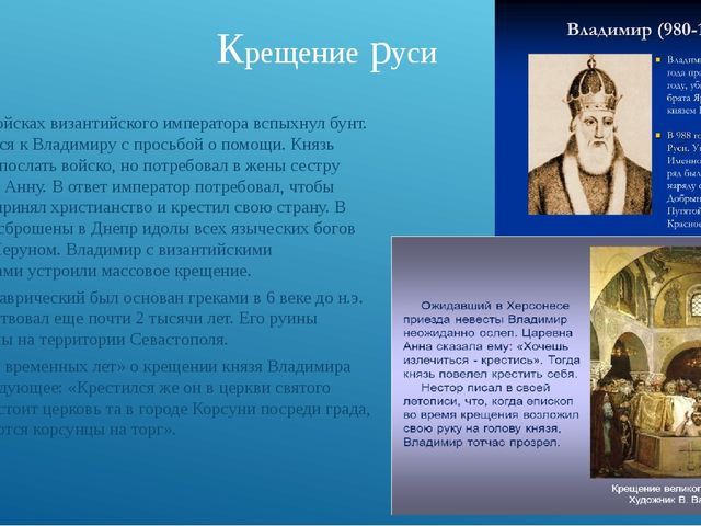 Крещение руси В 987 г. в войсках византийского императора вспыхнул бунт. Он о...