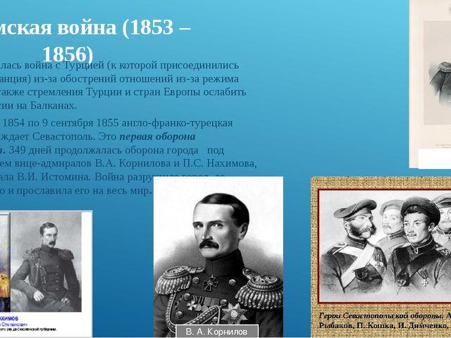 Крымская война (1853 – 1856) В 1853г. началась война с Турцией (к которой при...