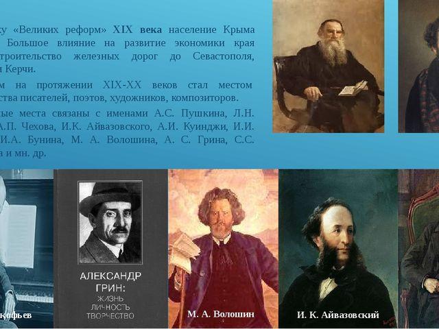 В эпоху «Великих реформ» XIX века население Крыма удвоилось. Большое влияние...