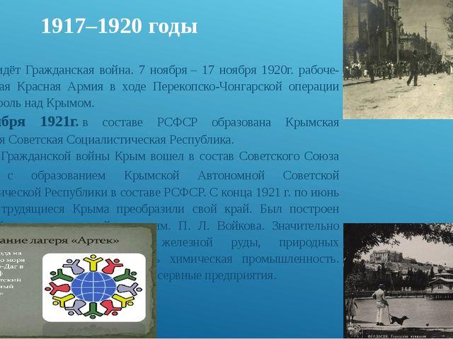 1917–1920 годы В России идёт Гражданская война. 7 ноября– 17 ноября 1920г. р...