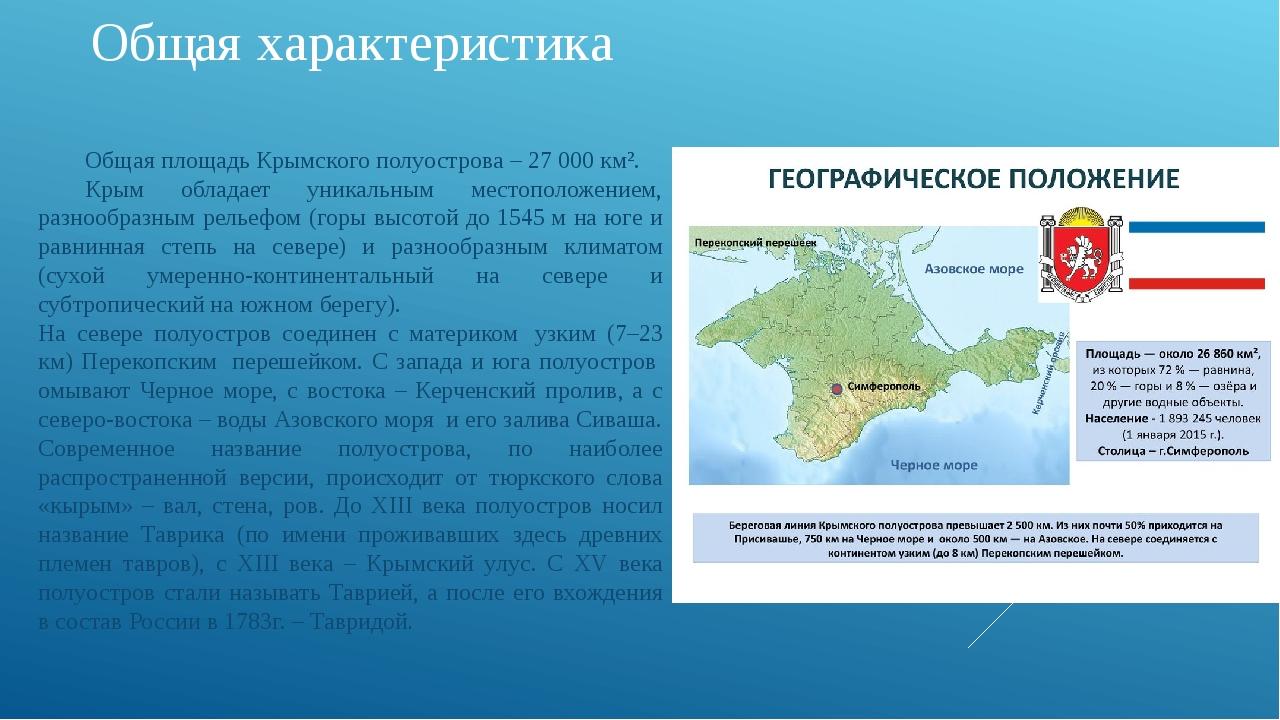 Общая характеристика Общая площадь Крымского полуострова– 27 000 км². Крым о...