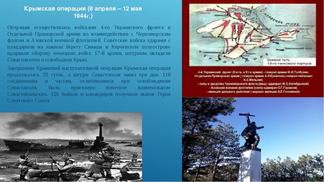 Крымская операция (8 апреля – 12 мая 1944г.) Операция осуществлялась войсками...