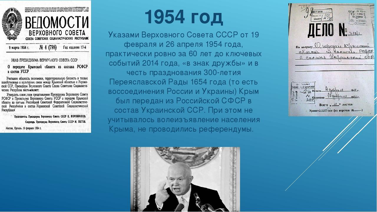 1954 год Указами Верховного Совета СССР от 19 февраля и 26 апреля 1954 года,...