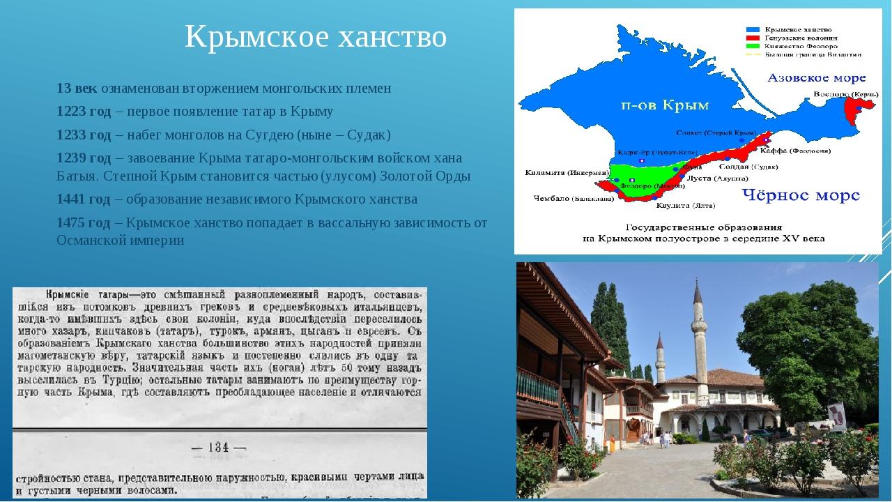 Крымское ханство 13 век ознаменован вторжением монгольских племен 1223 год –...