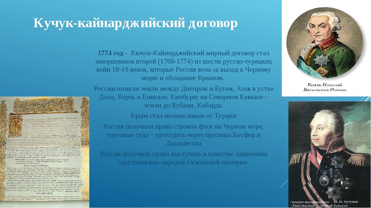 Кучук-кайнарджийский договор 1774 год - Кючук-Кайнарджийский мирный договор с...