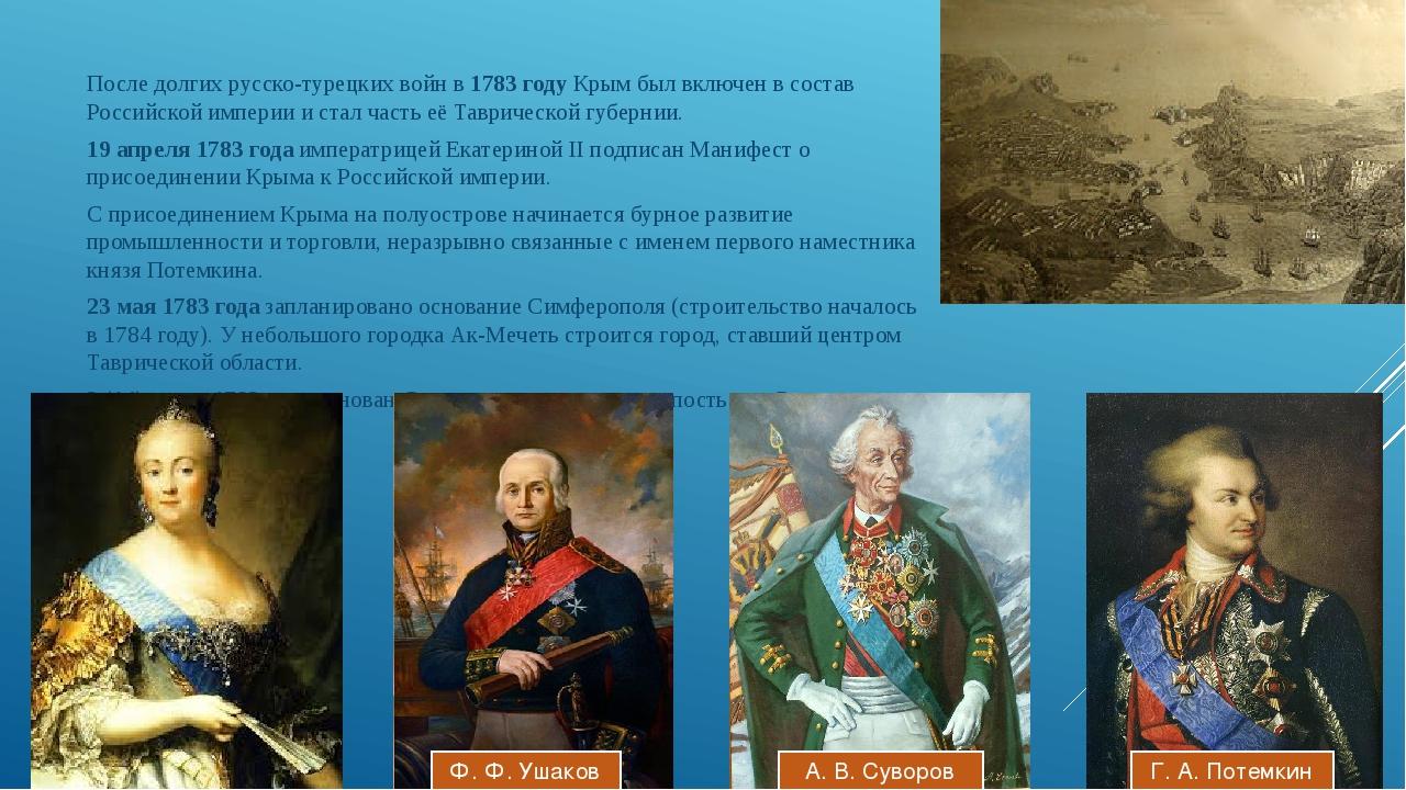 После долгих русско-турецких войн в 1783 году Крым был включен в состав Росси...