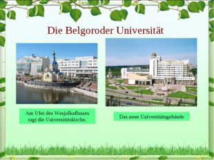 Die Belgoroder Universität Am Ufer des Wesjolkaflusses ragt die Universitätsk