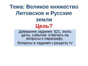 Тема: Великое княжество Литовское и Русские земли Цель? Домашнее задание: §21