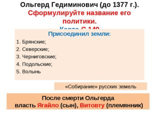 Ольгерд Гедиминович (до 1377 г.). Сформулируйте название его политики. Карта