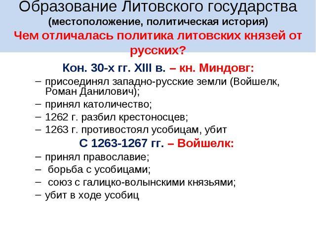 Образование Литовского государства (местоположение, политическая история) Чем...