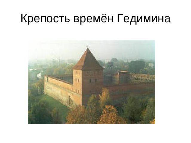 Крепость времён Гедимина
