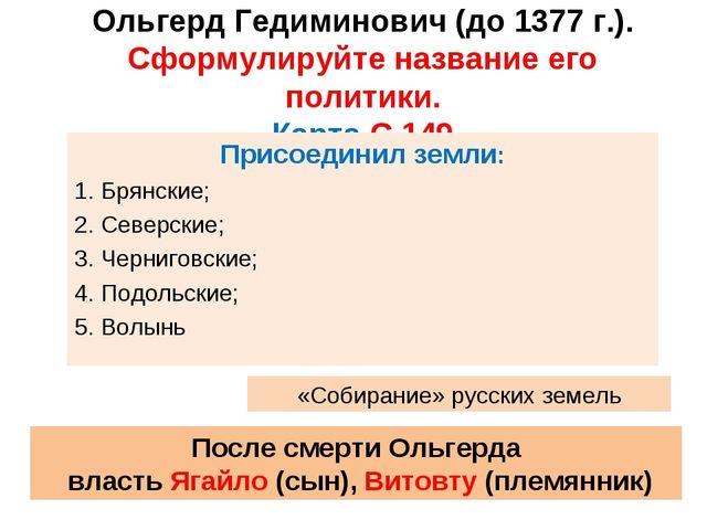 Ольгерд Гедиминович (до 1377 г.). Сформулируйте название его политики. Карта...