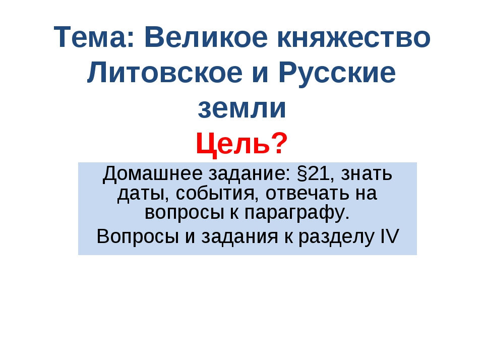 Тема: Великое княжество Литовское и Русские земли Цель? Домашнее задание: §21...