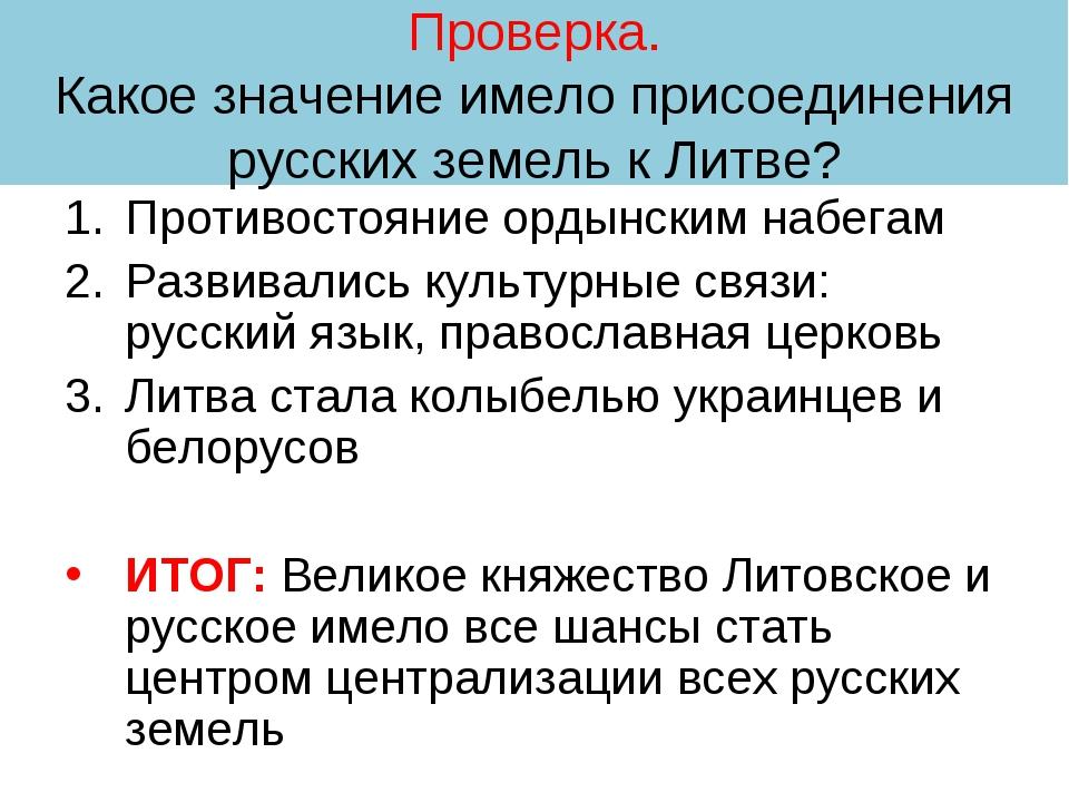 Проверка. Какое значение имело присоединения русских земель к Литве? Противос...