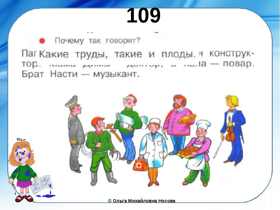 109 ©Ольга Михайловна Носова