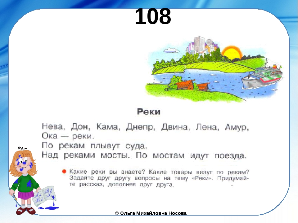 108 ©Ольга Михайловна Носова
