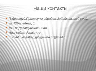 Наши контакты П.Досатуй,Приаргунскийрайон,Забайкальский край; ул. Юбилейная,